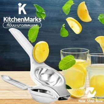 KitchenMarks ที่บีบมะนาวสแตนเลสอย่างดี ที่บีบน้ำมะนาว