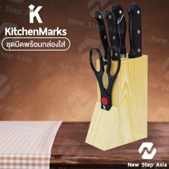 KitchenMarks ชุดมีดพร้อมชั้นวาง ชุดมีด 7 ชิ้น พร้อมกล่องไม้ ที่เสียบมีด ชุดมีดอเนกประสงค์ อุปกรณ์ทำครัว ชุดเครื่องครัว มีด มีดทำครัว new step asia