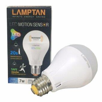 หลอดไฟ LAMPTAN LED Motion Sensor E27 7W Daylight