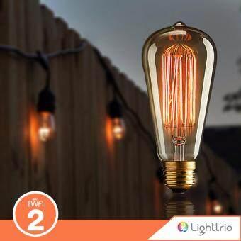 Lighttrio หลอดไส้ Vintage Edison 40w PACK2 หลอดไฟ