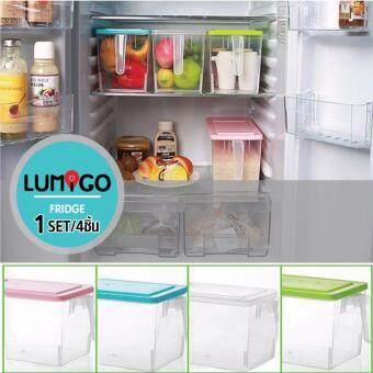 สนใจซื้อ LUMIGO กล่องเก็บของ กล่องพลาสติกอเนกประสงค์ กล่องเก็บของในตู้เย็นพร้อมมือจับ รุ่น SB-001(H) Set 4