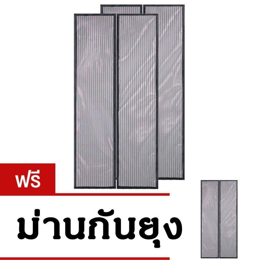 Magic Mesh ม่านแม่เหล็กกันยุง Mosquito curtains (สีดำ) ซื้อ 2 แถม 1