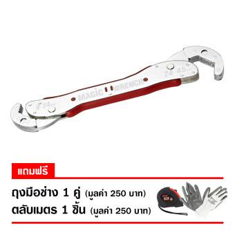 Magic Wrench ประแจเอนกประสงค์ เมจิก เรนช์ (WR7000) แถมฟรี!! ถุงมือช่าง 1 คู่ และ ตลับเมตร