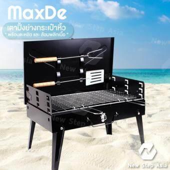 MaxDe เตาบาร์บีคิวพกพา เตาปิ้งย่างกระเป๋าหิ้ว พร้อมตะหลิวและส้อมพลิกเนื้อ (สีดำ)