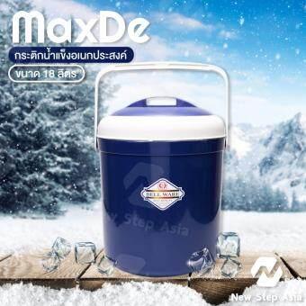 MaxDe กระติกน้ำแข็งอเนกประสงค์ กระติกอเนกประสงค์ กระติกแช่น้ำ กระติกเก็บความเย็น ขนาด 18 ลิตร สีกรมท่า