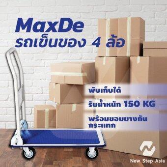 MaxDe รถเข็นของ 4 ล้อพื้นเหล็ก พับได้รับน้ำหนัก 150 KG พร้อมขอบยางกันกระแทก new step asia รถเข็น