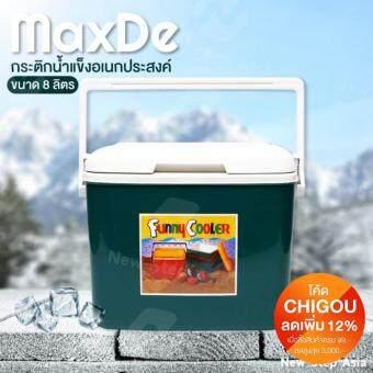 MaxDe กระติกน้ำแข็งอเนกประสงค์ กระติกอเนกประสงค์ กระติกแช่น้ำ กระติกเก็บความเย็น ขนาด 8 ลิตร สีเขียวเข้ม