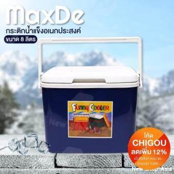 MaxDe กระติกน้ำแข็งอเนกประสงค์ กระติกอเนกประสงค์ กระติกแช่น้ำ กระติกเก็บความเย็น ขนาด 8 ลิตร สีกรมท่า