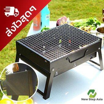 MaxDe เตาปิ้งย่าง เตาปิ้งย่างพกพา เตาบาร์บีคิว เตาย่าง เตาบาร์บีคิว พับได้ น้ำหนักเบา BBQ Barbecue รุ่น BBQ Eco new step asia