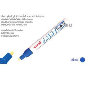 เปรียบเทียบราคา MHJ ปากกา UNI PAINT MARKER PX-20 ปากกาเขียนเหล็ก ปากกาเขียนยางสีน้ำเงิน 1 ด้าม