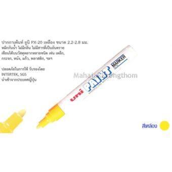 MHJ ปากกา UNI PAINT MARKER PX-20 ปากกาเขียนเหล็ก ปากกาเขียนยางสีเหลือง 1 ด้าม