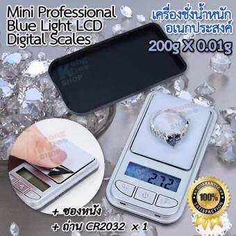Mini Professional Blue Light LCD Digital Scales 200g X 0.01g เครื่องชั่งน้ำหนัก อเนกประสงค์ ชั่งน้ำหนัก วัตถุแบบแห้งและเหลว ตาชั่งสินค้า ชั่งวัตถุดิบอาหาร ที่ชั่งเครื่องประดับ ตาชั่งเครื่องประดับ ชั่งทอง ตาชั่งเพรช ตาชั่งดิจิตอล เครื่องชั่ง