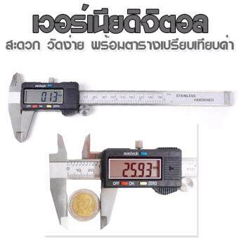 Moff Vernier Digital เวอร์เนียร์ ดิจิตอล 6 นิ้ว เครื่องวัดดิจิตอลอิเล็กทรอนิคส์ LCD ทำจากแสตนเลสชุบแข็ง แข็งแรง คงทน รุ่น KDO-0007 สีเงิน (Silver)