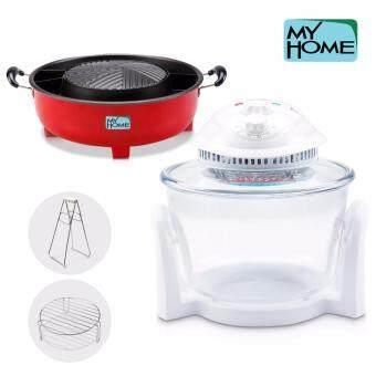My Home my home ดับเบิ้ลคุ้ม หม้ออบลมร้อน Halogen oven 7 ลิตร และ 2in 1 BBQ pot เตาบาบีคิวถอดล้างได้