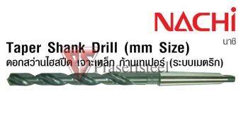 ดอกสว่านไฮสปีด NACHI เจาะเหล็ก ก้านเทเปอร์ ขนาด 21.3*260 mm.