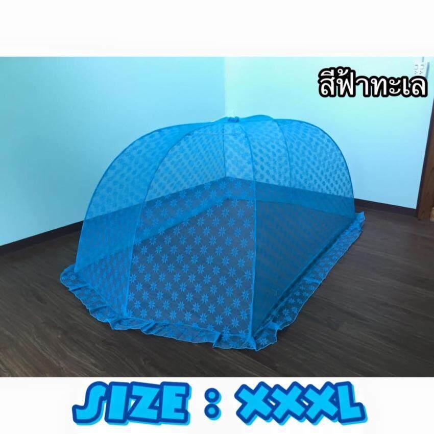 NDGH มุ้งครอบนอนสบายสำหรับผู้ใหญ่ SIZE : XXXL (สีฟ้าทะเล)