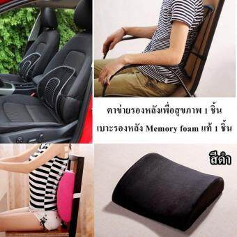 New เบาะรองหลัง ที่พิงหลัง ที่รองนั่ง เบาะรองนั่ง ในรถ memory foamแท้ 1 ชิ้น พร้อม แผ่นรองหลังตาข่ายเพื่อสุขภาพ 1 ชิ้น