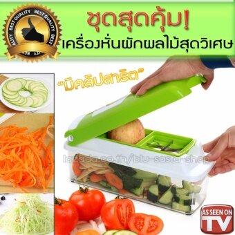 ต้องการขาย ชุดอุปกรณ์หั่นผักผลไม้ Nicer Dicer Plus เครื่องหั่นผักผลไม้ เครื่องสไลด์ผักผลไม้ ชุดสไลซ์ผักผลไม้อัจฉริยะ Blu sasta