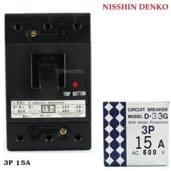 Nisshin Denko เบรกเกอร์ Safety Breaker รุ่นมาตรฐาน 3P 600V 15A
