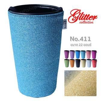 No.411 (สีฟ้า) ที่หุ้มแก้วเก็บความเย็น ผ้ากากเพชรเกล็ดละเอียด สำหรับแก้วขนาด 22 ออนซ์