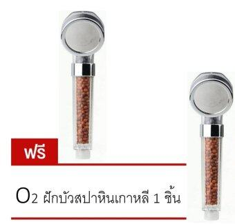 O2 ฝักบัวหินเกาหลี สปาน้ำแร่ไอออน ซื้อ 1 แถม 1