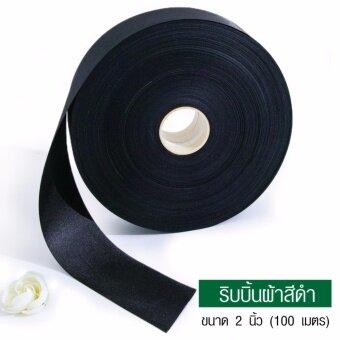 เปรียบเทียบราคา Office2art ริบบิ้น ริบบิ้นดำ ริบบิ้นผ้า ขนาด 2 นิ้ว (100 เมตร) สีดำ