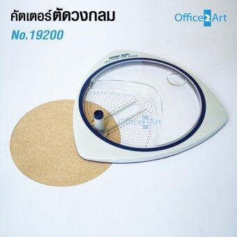 Office2art คัตเตอร์ตัดวงกลม Circle Cutter No.19200