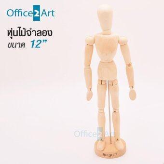 ต้องการขาย Office2art หุ่นไม้จำลอง หุ่นไม้วาดรูป โมเดลคน Project ขนาด 12 นิ้ว(30 ซม.)