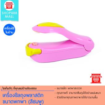 อยากขาย OME Shop888mall เครื่องซีลถุงพลาสติกขนาดพกพา (สีชมพู)