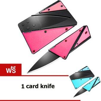 Harga Outdoor plus steel knife credit card knife .Fruit knife - Red (ฟรี1 credit card knife - Blue)