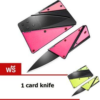 Harga Outdoor plus steel knife credit card knife .Fruit knife - Red (ฟรี1 credit card knife - Yellow)