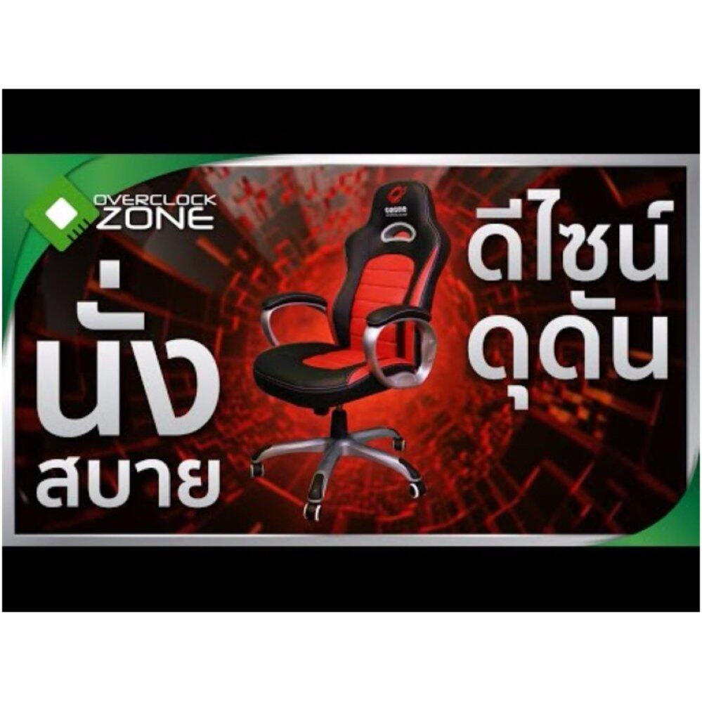 การใช้งาน  Ozone Gaming Chair สี ดำแดง