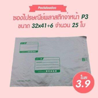 ซองไปรษณีย์พลาสติกแพ็คดี๊ดี จ่าหน้า P3 ขนาด 32x41+6 จำนวน 25 ใบ