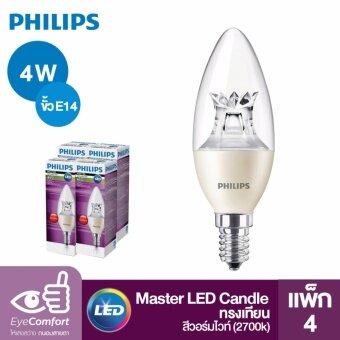 Philips หลอดไฟ Master LED รุ่น Candle 4 วัตต์ ทรงเทียน ขั้ว E14 สีวอร์มไวท์ (2700K)_แพ็ก 4