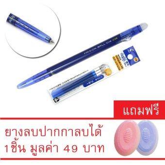 Pilot ปากกาลบได้แบบกดพร้อมไส้ pilot frixion หัว0.38mm (สีน้ำเงิน)พร้อมของแถม1ชิ้น