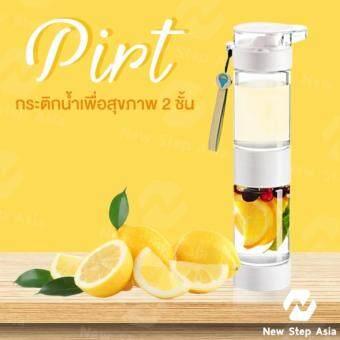 Pirt กระติกน้ำใส 2 ชั้น กระติกทำน้ำผลไม้ กระติกน้ำเพื่อสุขภาพ