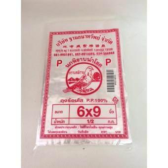 ต้องการขาย ถุงพลาสติกใส PP 100% ใส่อาหารร้อนหรือเย็น ขนาด 6x9 1/2 กก.