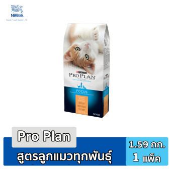 Pro Plan แมว ลูกแมวทุกพันธุ์ 1.59 กก.
