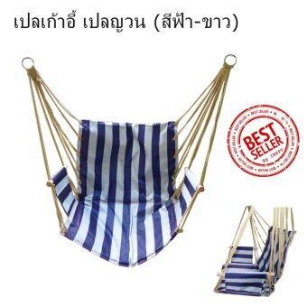 เปลเก้าอี้ เปลญวน (สีฟ้า-ขาว) เปลไกว เปล ชิงช้า