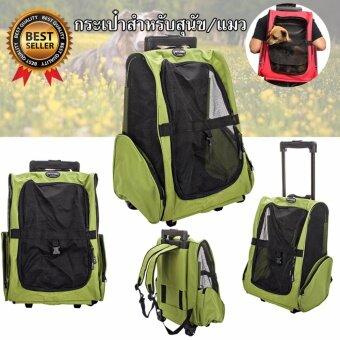 กระเป๋าใส่สุนัข กระเป๋าสุนัข กระเป๋าหมา กระเป๋าใส่หมากระเป๋าใส่น้องหมา เป็นกระเป๋าเป้ล้อลาก สะพาย และหิ้วได้ (สีเขียว)
