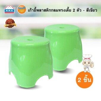 จัดโปรโมชั่น RRS เก้าอี้พลาสติกกลมทรงเตี้ย 2 ตัว - สีเขียว