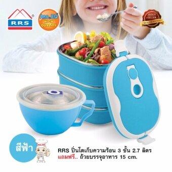 RRS ปิ่นโตเก็บความร้อน 3 ชั้น 2.7 ลิตร สีฟ้า แถมถ้วยบรรจุอาหาร 15 cm. สีฟ้า (Blue)