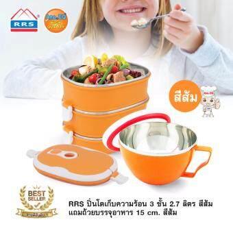 RRS ปิ่นโตเก็บความร้อน 3 ชั้น 2.7 ลิตร สีส้ม แถมถ้วยบรรจุอาหาร 15 cm. สีส้ม(Orange)