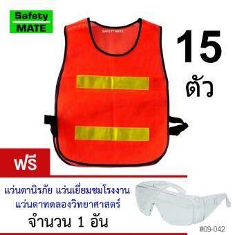 Safety Mate เสื้อกั๊กตาข่ายสะท้อนแสง เสื้อสะท้อนแสง15 ตัว รุ่น 64001 (ส้ม/เหลือง) 2 แถบ