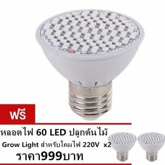 sangyaหลอดไฟ 60 LED ปลูกต้นไม้ Grow Light สำหรับโคมไฟ 220Vซื้อ1แถม2