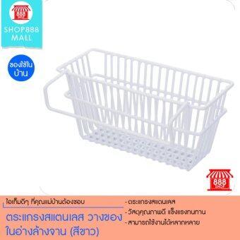 Shop888mall ตระแกรงสแตนเลส วางของในอ่างล้างจาน (สีขาว) 8881039WH270