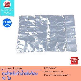 Shop888mallถุงสำหรับทำน้ำแข็งก้อน10ใบ