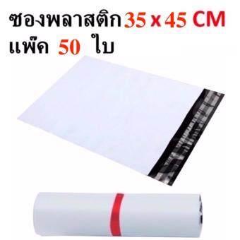 ซองไปรษณีย์พลาสติก ถุงพลาสติก ซองพลาสติก - สีขาว (Size xl: 35x45cm) แพ็ค 50 ใบ
