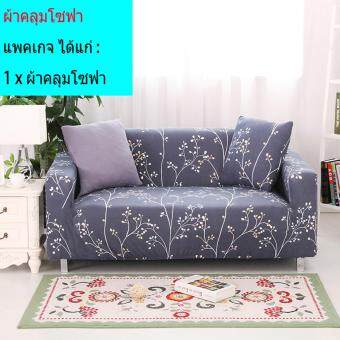 ผ้าคลุมโซฟา Sofa Covers Polyester Spandex Fabric Slipcover(S:90-140cm)- intl