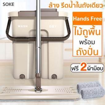 SOKE ไม้ถูพื้น พร้อมถังปั่น Flat Mop with Bucket ไม้ม๊อบ ล้างผ้าม๊อบและรีดน้ำในถังเดียว ไม่เลอะมือ น้ำหนักเบา เคลื่อนที่สะดวก --- ฟรี ผ้าม๊อบ 2 ผืน